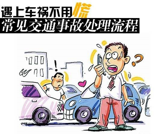 洛阳交通事故怎么处理