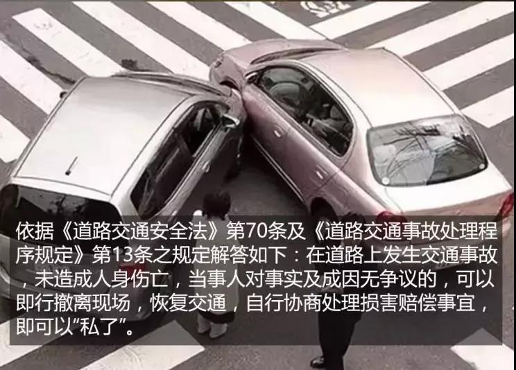 交通事故可以私了