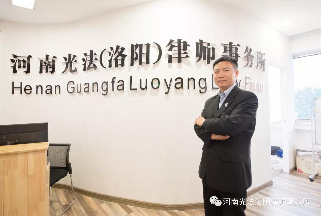 河南光法(洛阳)律师事务所-刘斌律师