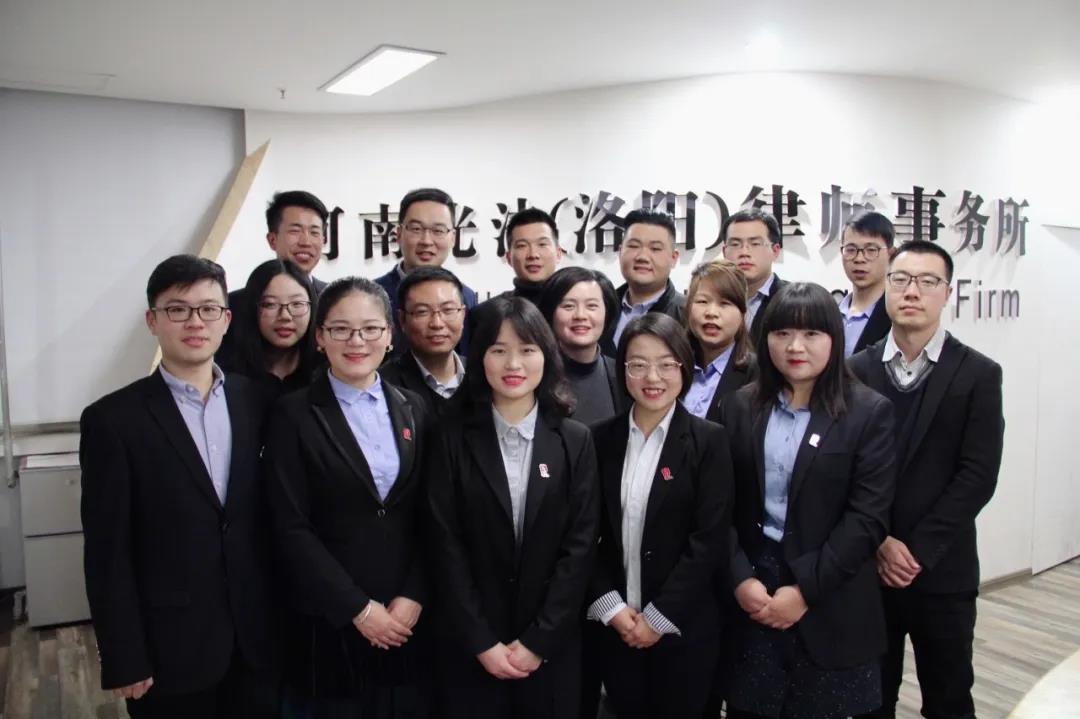 河南光法(洛阳)律师事务所