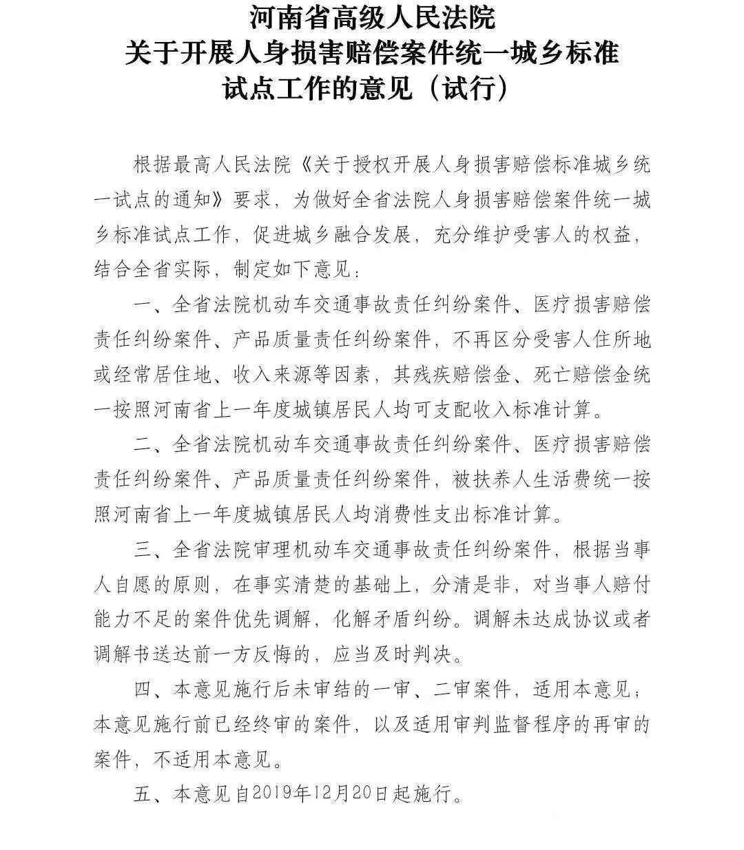 河南省高院关于开展人身损害赔偿案件统一城乡标准试点工作的意见(试行)