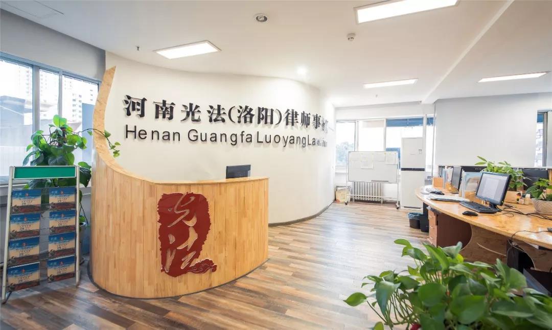 河南光法洛阳律师事务所