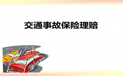 交通事故保险理赔免责流程