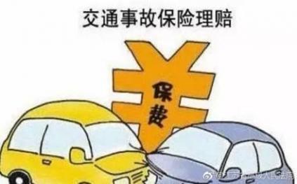 交通事故保险公司理赔材料